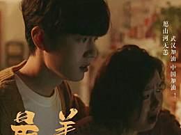 最美逆行者肖战演谁什么故事
