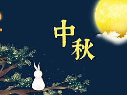 2020中秋节是几月几日星期几