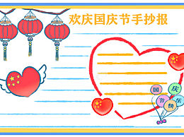 超漂亮国庆节手抄报简笔画图片