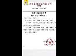 公司要求员工限期改用国产手机