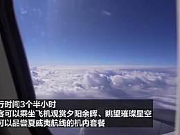 日本航空公司推乘飞机赏夕阳服务