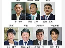 日本新内阁名单公布