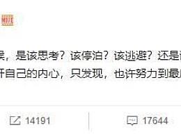 刘涛老公发长文回应传投资亏损