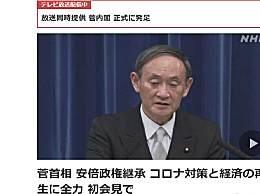 菅义伟表示希望与中俄建立稳定关系