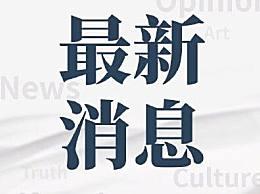 联合督导组通报鲍毓明性 侵养女案
