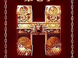 华谊兄弟年度片单 八佰只是前菜18部重磅影片将陆续播出