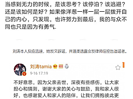 刘涛老公发长文驳斥巨亏传闻 刘涛否认王珂投资亏损12亿