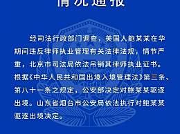 公安部决定对鲍毓明驱逐出境