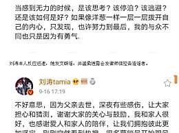 刘涛老公发长文 回应投资亏损12亿谣言深情告白妻子