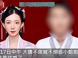 大唐不夜城不倒翁小姐姐结婚了 不倒翁小姐姐冯佳晨个人资料简介