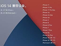 iOS14正式版发布