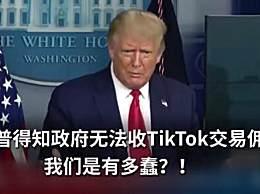 特朗普:不喜欢TikTok解决方案