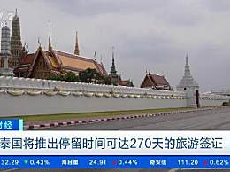 泰国将提供270天旅游签证 今年到访泰国外国游客人数下降65%