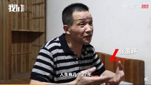 张玉环请求追责16名办案人员 绝不放过任何一个当年制造冤案的人