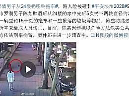 男子从24楼扔哑铃拖车被刑拘