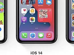 iOS14正式版推送