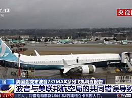 波音737MAX两起空难报告发布