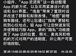 苹果iOS 14正式版发布有必要升级吗