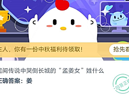 """民间传说中哭倒长城的""""孟姜女""""姓什么?蚂蚁庄园9月18日今日答案"""