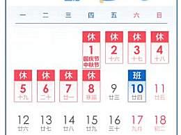 2020国庆中秋节放假时间安排