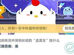 """民间传说中哭倒长城的""""孟姜女""""姓什么"""
