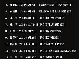 中国军队维和牺牲官兵名单