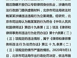 公安部决定驱逐鲍毓明出境