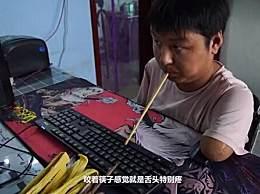 95后无臂主播咬筷子打字养全家