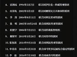 30年16名中国维和官兵牺牲