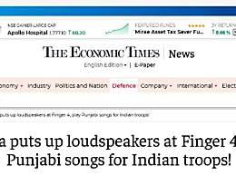 解放军在中印边境播放歌曲 印军已经四面楚歌了