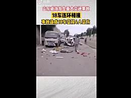 威海发生18车连环相撞交通事故