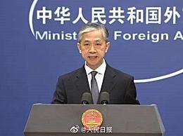 外交部回应美驻华大使离任