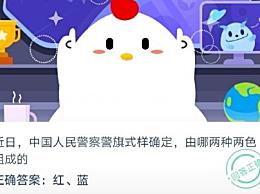 中国人民警察警旗式样确定,由哪两种两色组成的?蚂蚁庄园9月18日