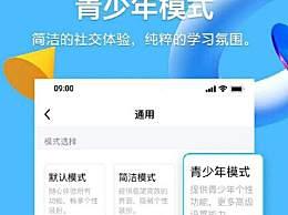 QQ上线青少年模式 能规范青少年触网吗?