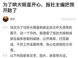 记者自曝因采访徐峥被开除