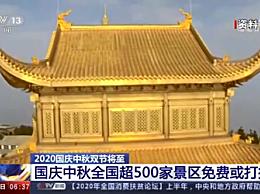 国庆中秋超500家景区免费或打折