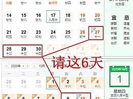 国庆中秋最强拼假攻略:可休16天 超长豪华假期你想拥有吗