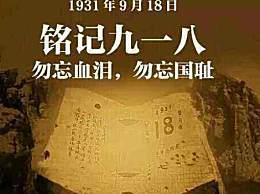 9月18日是什么日子?918事变89周年纪念日历史回顾