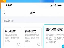 QQ上线青少年模式