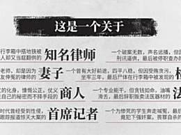 沉默的真相刘明洋的身份是什么?刘明洋和张晓倩有什么关系?