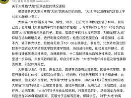 """北京动物园28岁大熊猫""""大地""""因病去世"""