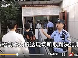 谭松韵妈妈车祸肇事者被判六年
