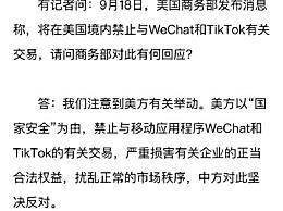 中方回应美禁与WeChat和TikTok交易