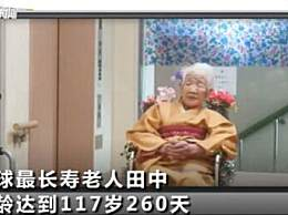 全球最长寿老人年龄达117岁