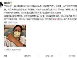 吴彦祖再次患阑尾炎 现在在家休养中