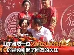 公公在儿子婚礼上连亲婆婆5口