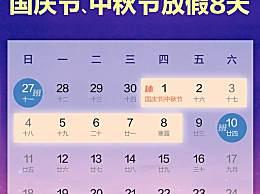 2020年国庆节为什么连休8天