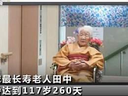 世界上最长寿老人 现年117岁260天