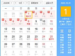 2020年国庆节放假时间表