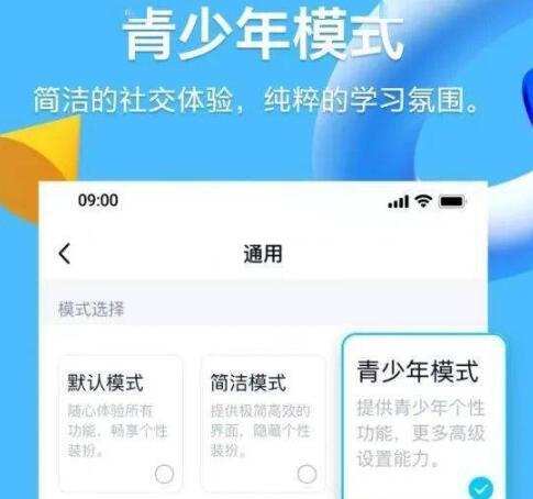 QQ上线青少年模式 QQ青少年模式有哪些功能
